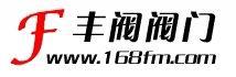 上海丰阀阀门厂