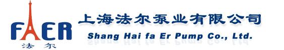 上海法尔泵业有限公司