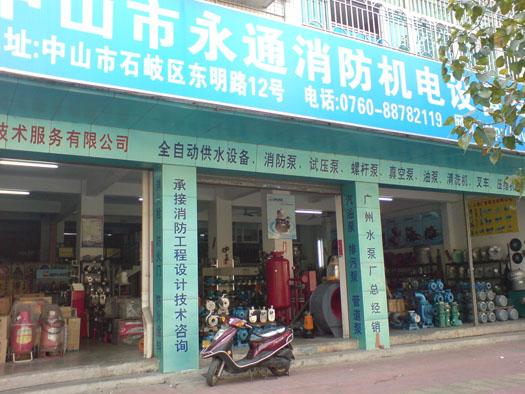 中山永通—台湾华乐士水泵中山直销处