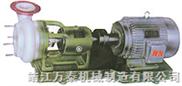 FSB氟塑料耐腐蝕耐磨化工離心泵,氟泵