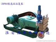 三柱塞高压往复泵(3DP80型)