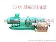 3DP60型三柱塞高压往复泵