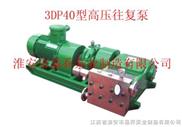 3DP40型三柱塞高压往复泵