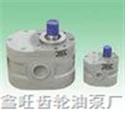 HYO1型CB-B型齿轮油泵 BB-B型摆线油泵 SNBY双向润滑油泵 CB-0.4-齿轮油泵
