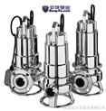 浙江省QWP系列不锈钢防爆潜水泵