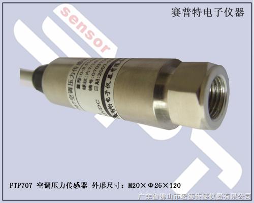 ptp707空调压力传感器