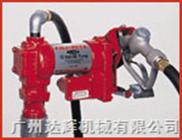 美国fill-rite直流加油泵(12/24V)