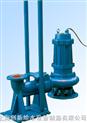 WQ型無堵塞污水潛水泵