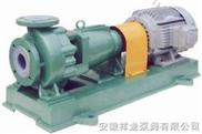 IHF-IHF氟塑料合金离心泵系列