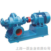 S,SH 單級雙吸離心泵