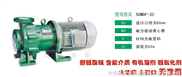 MDF氟塑料合金磁力泵