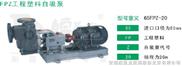 FPZ工程塑料自吸泵