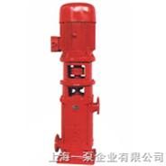 立式消防泵/消防泵/多级消防泵/上海一泵企业