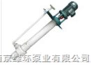 FYU工程塑料耐酸碱液下泵