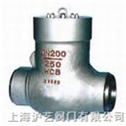 高温焊接式止回阀