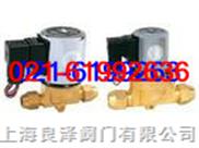 FDF型制冷電磁閥