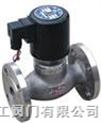 ZQDF蒸汽电磁阀/不锈钢蒸汽电磁阀/进口蒸汽电磁阀/常开式蒸汽电磁阀