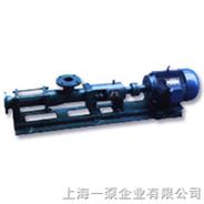 单螺杆泵/浓浆泵/上海单螺杆泵/上海一泵企业