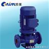 ISGISG型管道离心泵 立式管道泵 管道泵 离心泵
