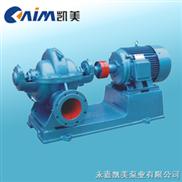 S、SH-S、SH中开式双吸离心泵 卧式中开泵 不锈钢离心泵
