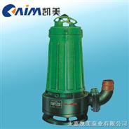 WQK/QG带切割装置排污泵 立式排污泵 排污泵