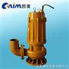 WQ(QW)WQ(QW)系列潜水式无堵塞排污泵 立式排污泵