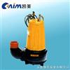 ASAS型潜水排污泵 排污泵 立式排污泵 带切割式排污泵