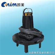QXB型潜水离心式曝气机 潜水排污泵 离心式曝气机