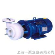 氟塑料合金离心泵/氟塑料合金自吸泵/上海一泵厂