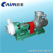FSB-FSB型氟塑料合金泵 高性能耐腐蚀化工泵 卧式化工泵