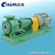 IHF型氟塑料离心泵 卧式化工泵 单级单吸式化工离心泵