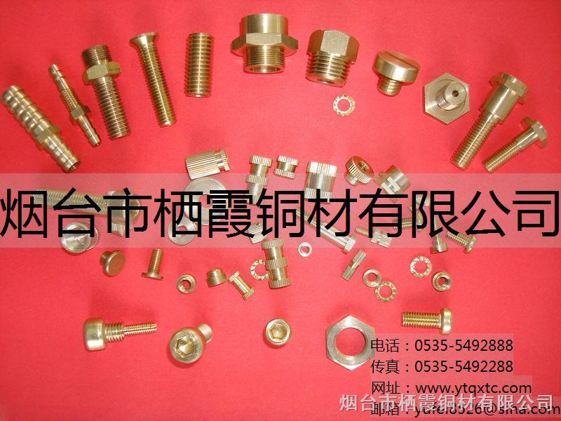 供应铜接头,铜油嘴,铜接线柱