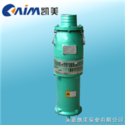 QY-QY型充油式潛水電泵 立式潛水電泵 潛水泵