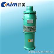 QY型充油式潜水电泵 立式潜水电泵 潜水泵