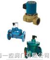 ZCZ(ZCK)蒸汽电磁阀,蒸汽电磁阀,防爆电磁阀,天然气电磁阀