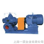 SOW-單級雙吸泵/離心泵/雙吸泵/上海一泵
