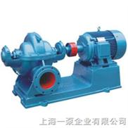 S,SH-單級雙吸離心泵/離心泵/上海一泵廠
