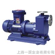 自吸磁力泵/自吸泵/磁力泵/上海一泵厂