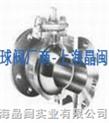 浮动式法兰球阀(Q41F)|蜗轮浮动球阀(Q341F)|球阀的厂家|球阀的型号|球阀的原理|