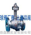 低温法兰球阀(DQ41H)|低温焊接球阀(DQ61H)|低温球阀厂家|上海阀门|品牌阀门