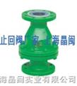 襯氟止回閥(H41F46、H44F46)|耐酸堿止回閥|襯氟止回閥的價格|襯氟止回閥的型號|上海閥門