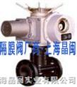 电动隔膜阀|电动衬胶隔膜阀(G941J)|电动衬氟隔膜阀(G941F4)|上海阀门|品牌阀门