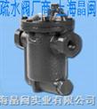 机械型疏水阀|浮球式疏水阀|倒吊桶式疏水阀|组合式过热蒸汽疏水阀|疏水阀的价格|疏水阀型号