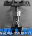 焊接式针型截止阀(J61Y、J63Y)|对焊针型阀价格|对焊截止阀型号|承插焊截止阀厂家|承插焊针型