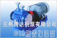 CLB(RCB,BWB,LQB)沥青保温泵/沥青齿轮泵