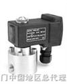 进口高压低温电磁阀 德国卡尔[KARL]高压电磁阀
