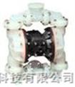 美国SandPIPER(胜佰德)气动隔膜泵