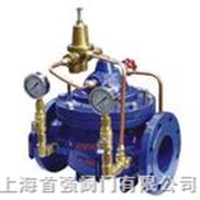 500X-水力控制阀—上海首强阀门