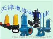 自動攪勻污水泵