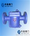 自由半浮球式蒸汽疏水閥